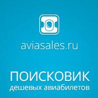 Ош — Москва: билеты на самолет от 187 руб, стоимость